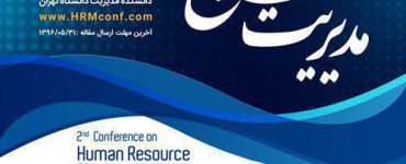 The Second Secretariat of the Human Resources Management Conference